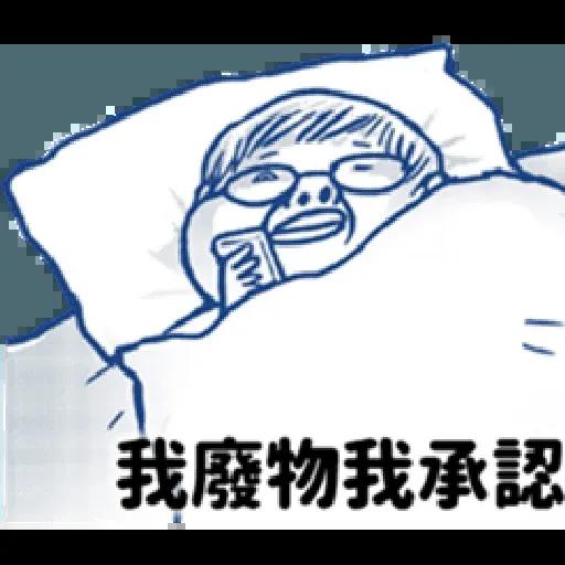 肥宅語錄 - Sticker 11