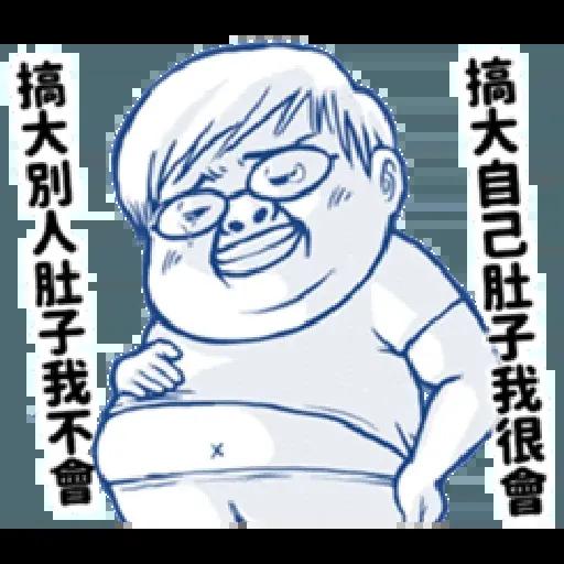 肥宅語錄 - Sticker 27