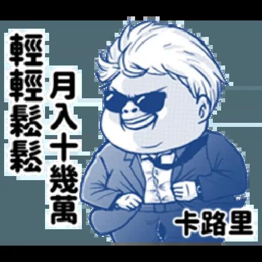 肥宅語錄 - Sticker 12