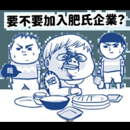 肥宅語錄 - Sticker 17