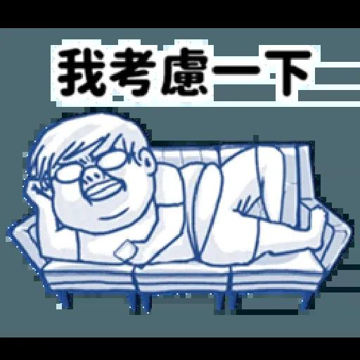 肥宅語錄 - Sticker 15