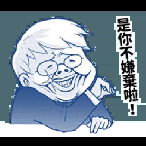 肥宅語錄 - Sticker 4