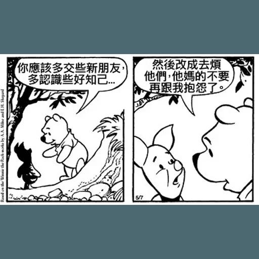 Winnie the Pooh - Sticker 13