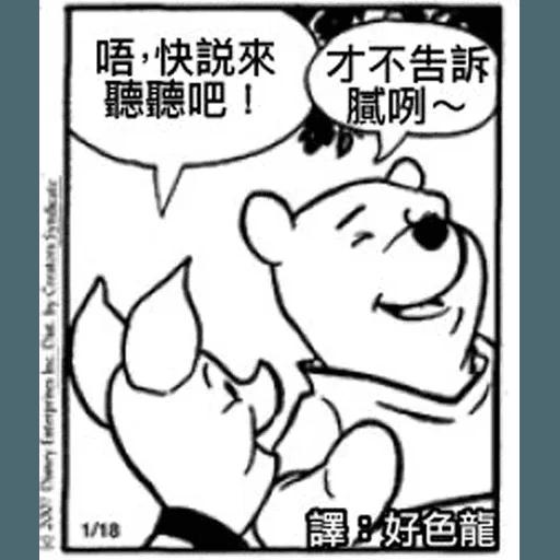 Winnie the Pooh - Sticker 3