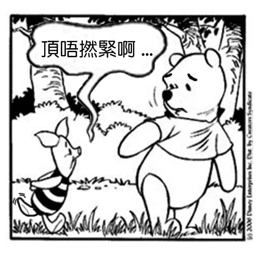 Winnie the Pooh - Sticker 17