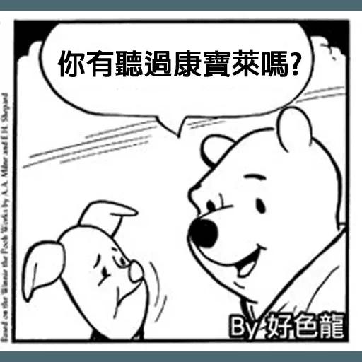 Winnie the Pooh - Sticker 11