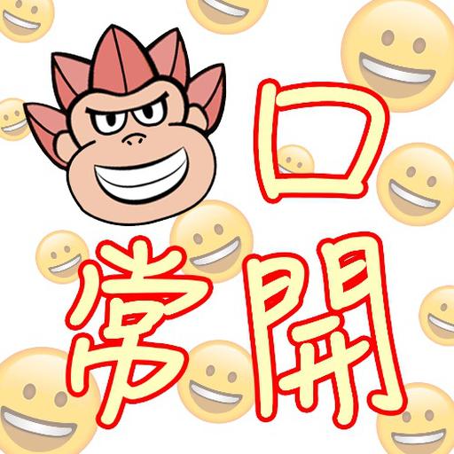 谷古 - Sticker 4