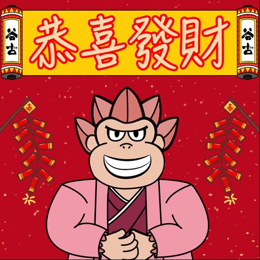 谷古 - Tray Sticker