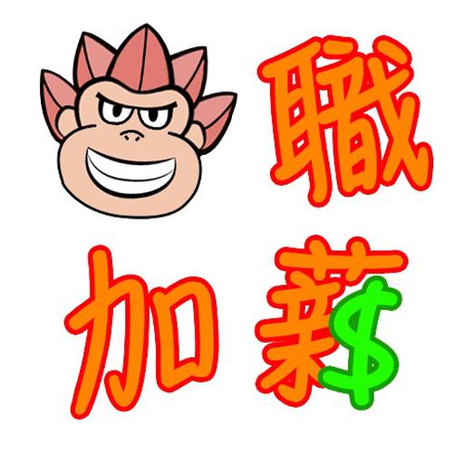 谷古 - Sticker 3