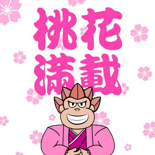 谷古 - Sticker 2