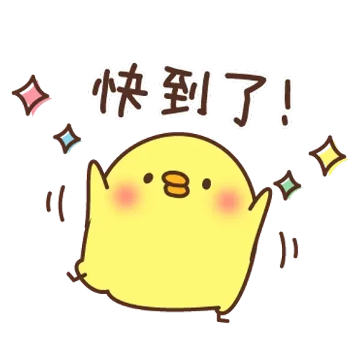 Chick - Sticker 23
