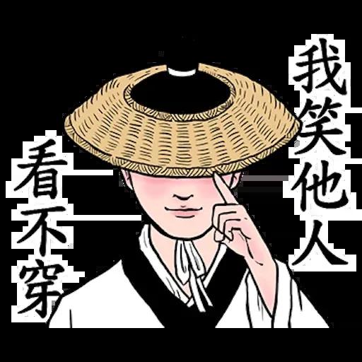 人在江湖 - Tray Sticker