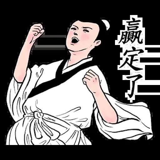 人在江湖 - Sticker 22