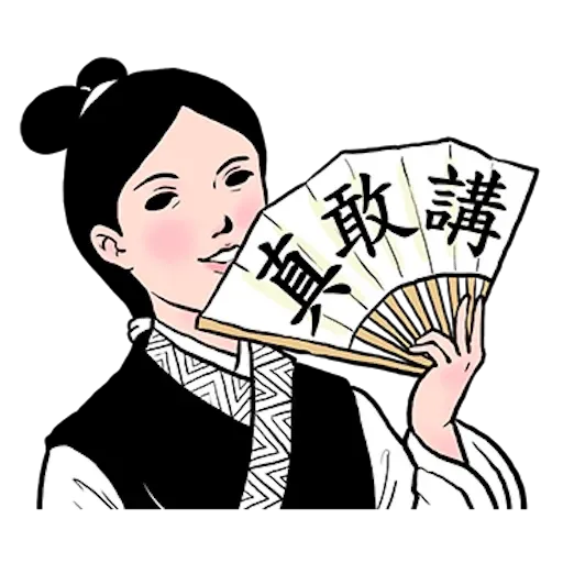 人在江湖 - Sticker 25