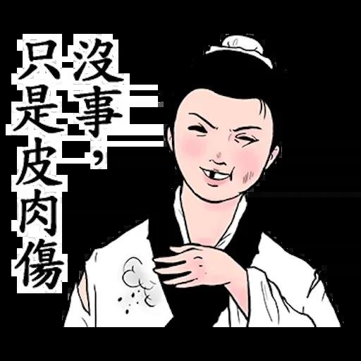 人在江湖 - Sticker 20