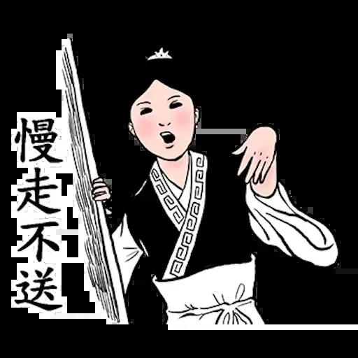 人在江湖 - Sticker 8