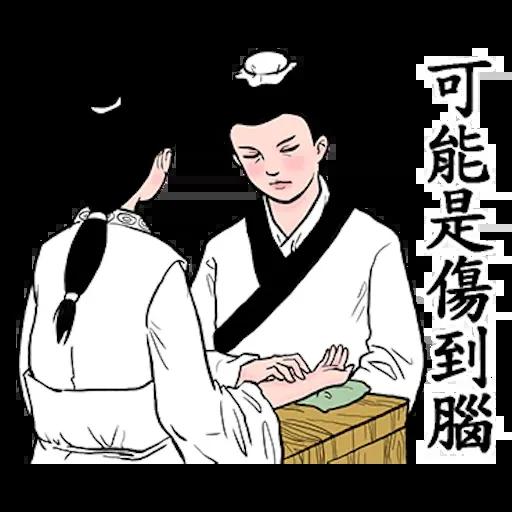 人在江湖 - Sticker 18