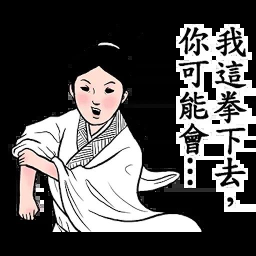 人在江湖 - Sticker 6