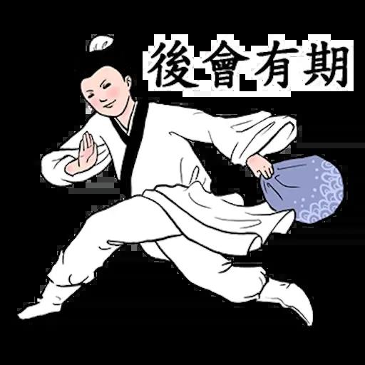 人在江湖 - Sticker 7
