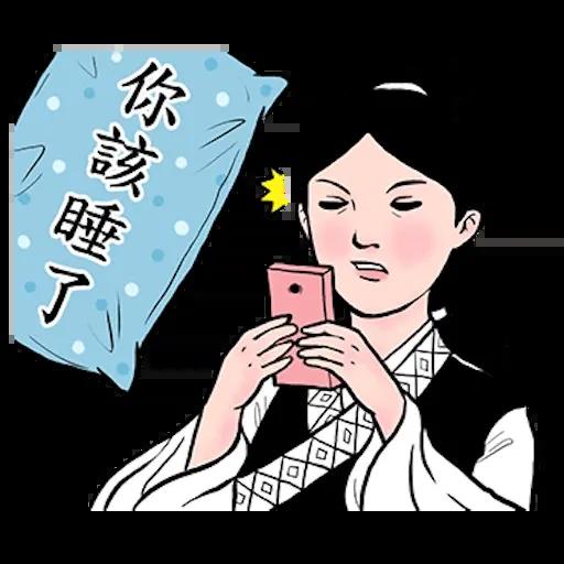 人在江湖 - Sticker 28