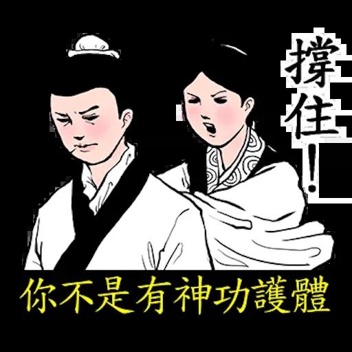 人在江湖 - Sticker 13