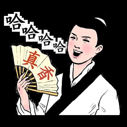 人在江湖 - Sticker 14