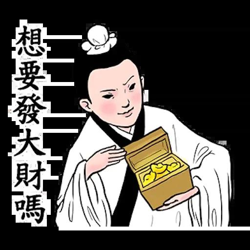 人在江湖 - Sticker 5