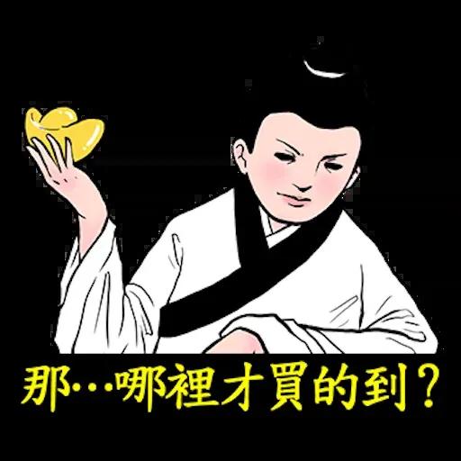 人在江湖 - Sticker 17