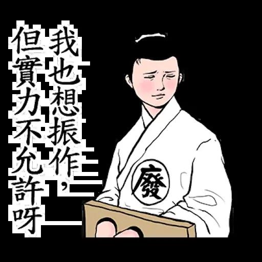 人在江湖 - Sticker 12