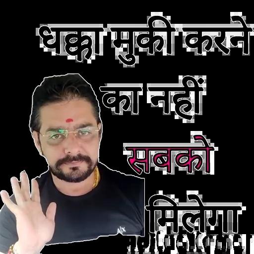 Hindustani bhauu - Sticker 19