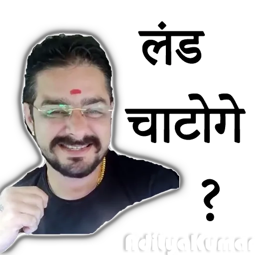 Hindustani bhauu - Sticker 27