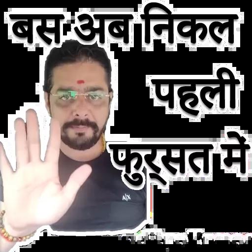 Hindustani bhauu - Sticker 13