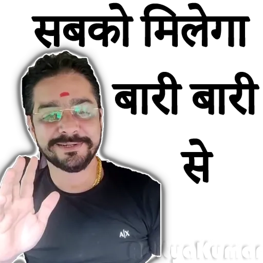 Hindustani bhauu - Sticker 18