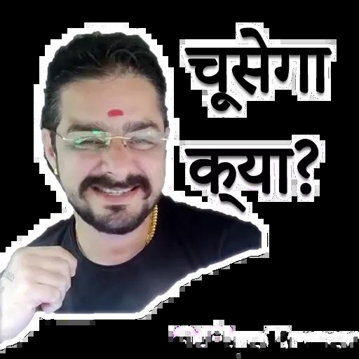 Hindustani bhauu - Sticker 5