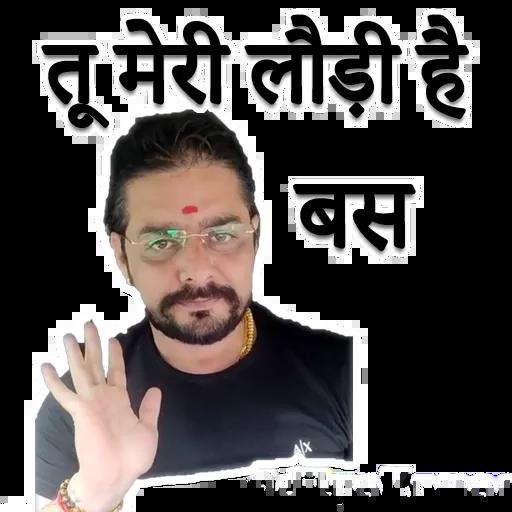 Hindustani bhauu - Sticker 23