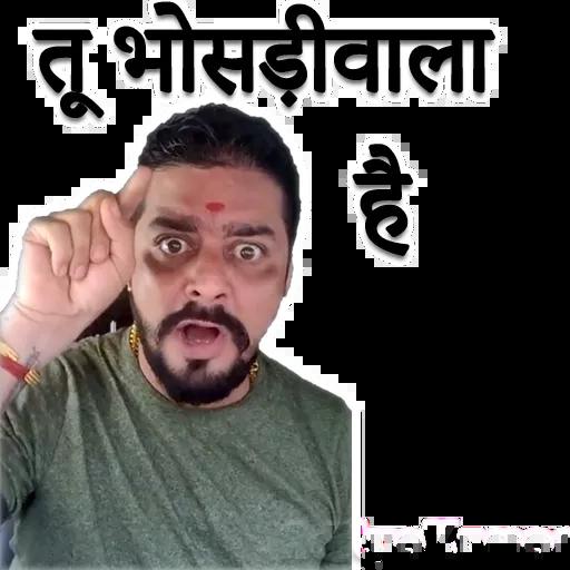 Hindustani bhauu - Sticker 4