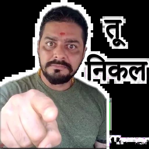 Hindustani bhauu - Sticker 26