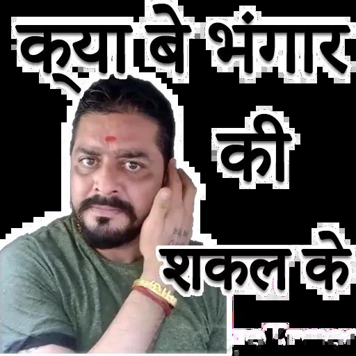 Hindustani bhauu - Sticker 11