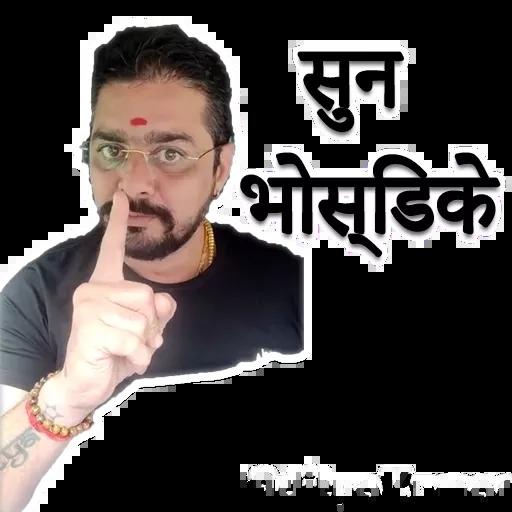 Hindustani bhauu - Sticker 9
