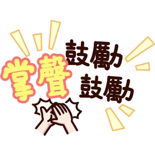 可愛的文字貼圖 - Sticker 6