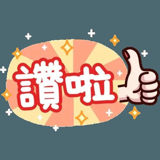 可愛的文字貼圖 - Sticker 3