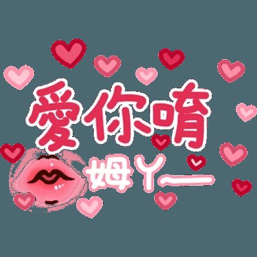 可愛的文字貼圖 - Sticker 1