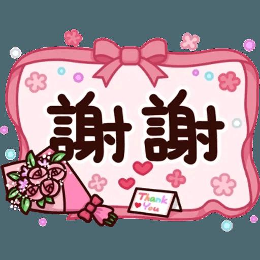 可愛的文字貼圖 - Sticker 29