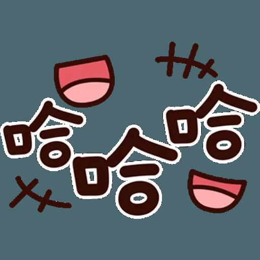 可愛的文字貼圖 - Sticker 27