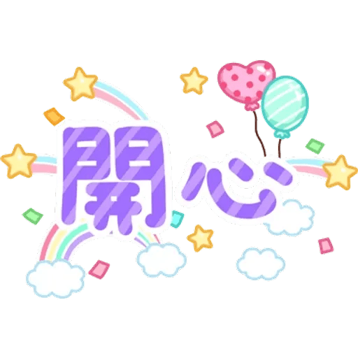 可愛的文字貼圖 - Sticker 28