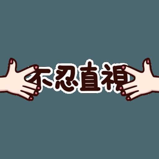 可愛的文字貼圖 - Sticker 17