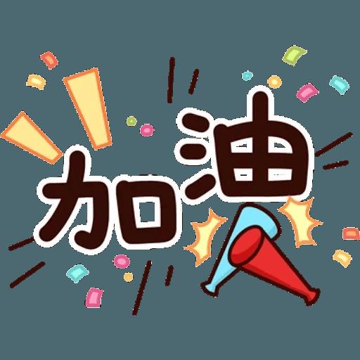可愛的文字貼圖 - Sticker 9