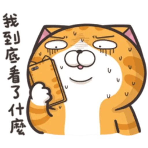 白爛貓1 - Sticker 22