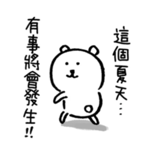 白熊8 - Sticker 30