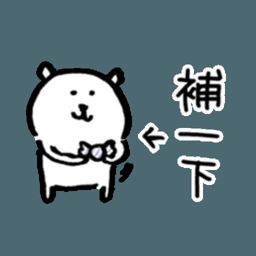白熊8 - Sticker 4